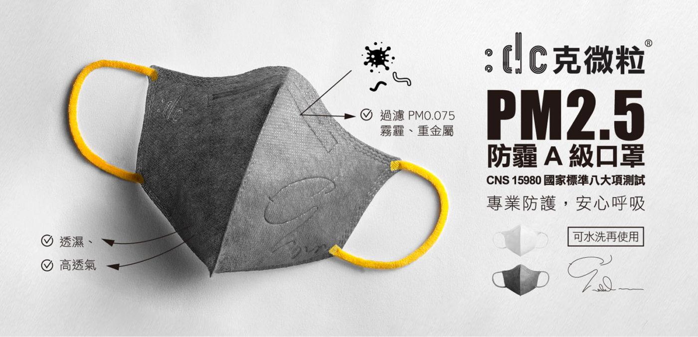 :dc克微粒 PM2.5防霾口罩